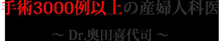 手術3000例以上!不妊治療と内視鏡専門医「奥田喜代司」オフィシャルサイト ロゴ