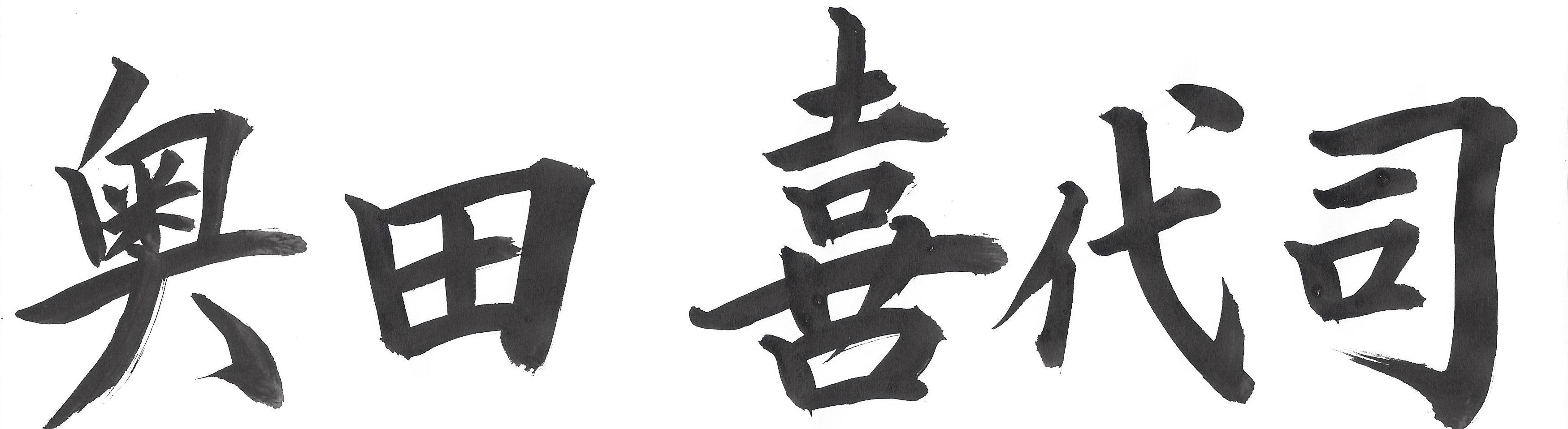 okudakiyojisyomei